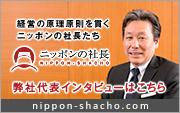ニッポンの社長 代表インタビュー
